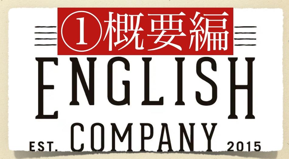 ENGLISH COMPANY ①概要編