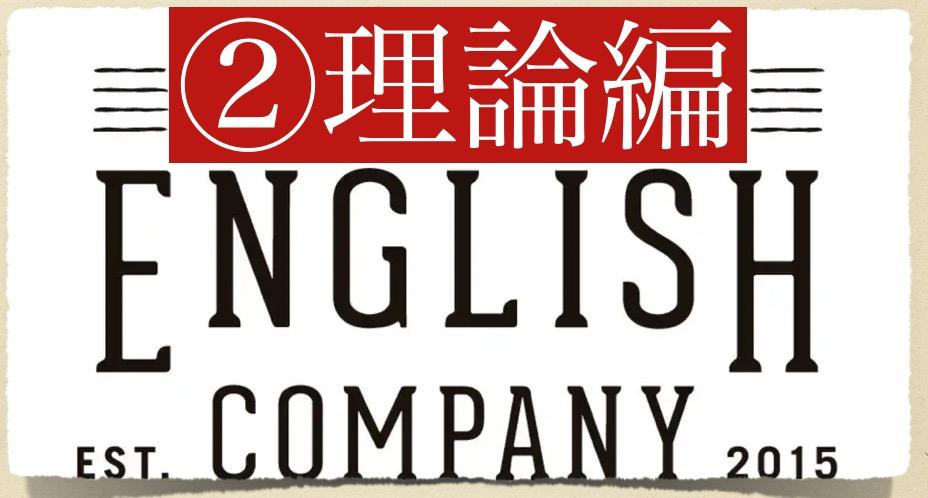 ENGLISH COMPANY ②理論編